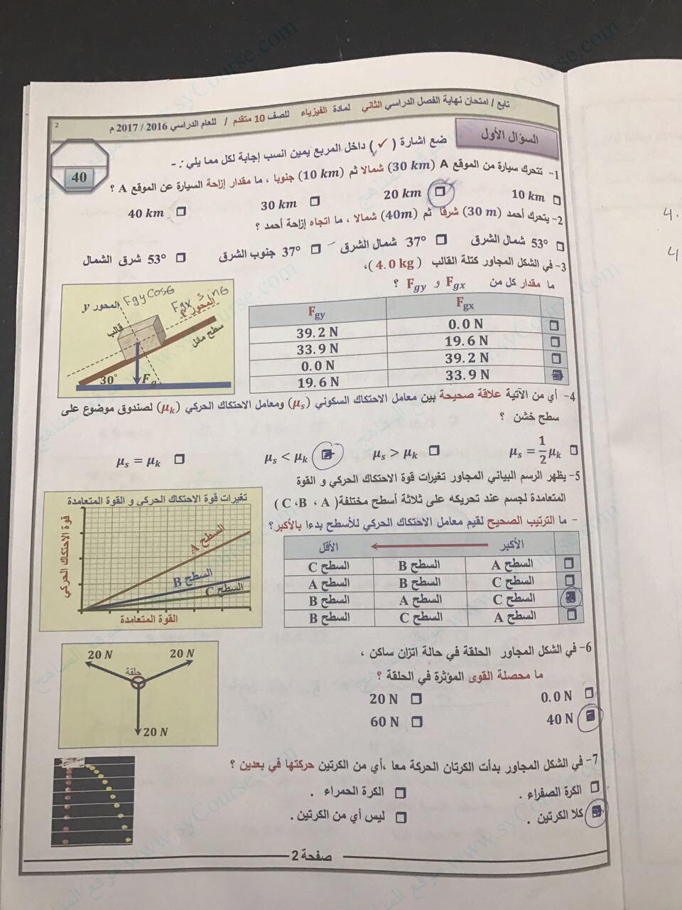 حل كتاب الفيزياء للصف العاشر المنهاج الجديد