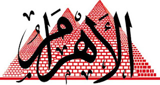 وظائف اهرام الجمعة 19/8/2016