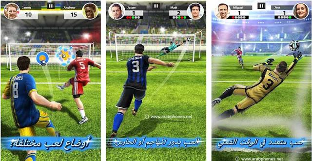 تحميل لعبة football strike مهكرة اخر اصدار | فوتبول سترايك مهكرة