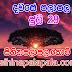 Lagna Palapala Ada Dawase  | ලග්න පලාපල | Sathiye Lagna Palapala 2020 | 2020-07-29