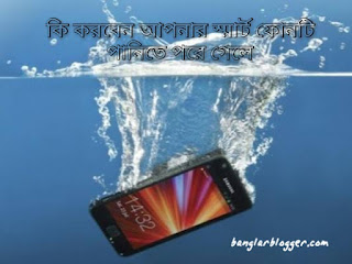 Android phone fall in water