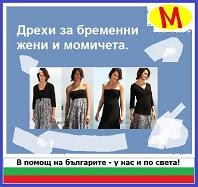 http://moda39.blogspot.bg/2014/09/drehi-za-bremenni-jeni-i-momicheta.html