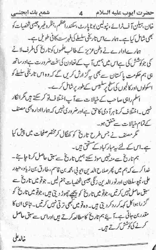 Stories of Prophets Urdu