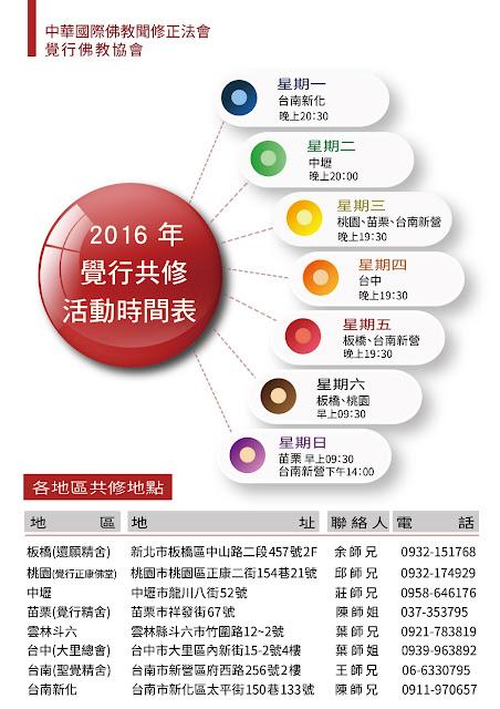 中華國際佛教聞修正法會 覺行共修時間表