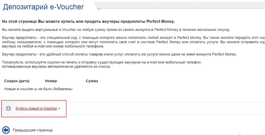 Создание E-Voucher в Perfect Money 2