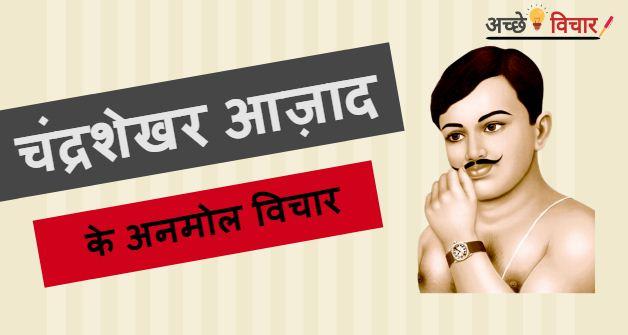 चंद्रशेखर आज़ाद के अनमोल विचार - Chandra Shekhar Azad Motivational Quotes in Hindi