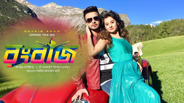Rangbaaz (2017) Bangla Movie Ft. Shakib Khan & Bubly HD
