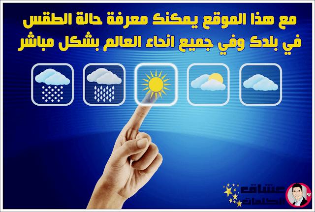 مع هذا الموقع يمكنك معرفة حالة الطقس في بلدك وفي جميع انحاء العالم بشكل مباشر