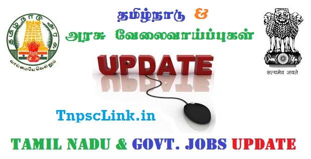 TNPSC, TN Government Jobs 2018
