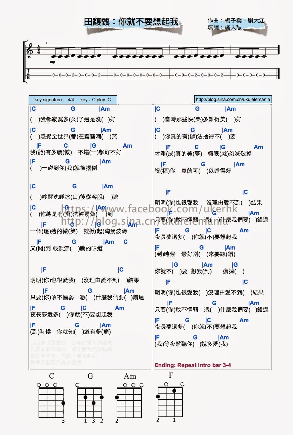 ukulelemania: #7 田馥甄:你就不要想起我 ukulele chord 彈唱譜