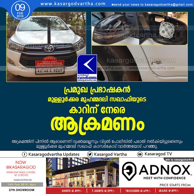 Kerala, kasaragod, news, Assault, Attack, Stone pelting, Car, Uppala, Bayar, Uroos, Religion, Attack against Mulloorkkara Muhammadali Saqafi's car