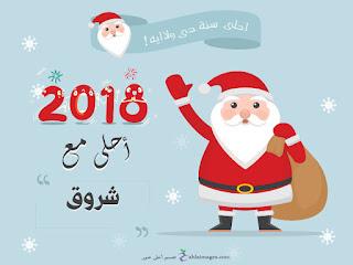 2018 احلى مع شروق