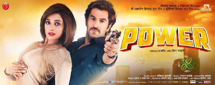Power - Jeet‬ Movie Songs Lyrics
