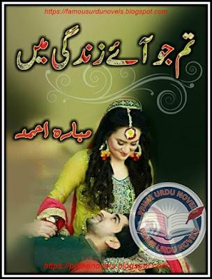 Free download Tum jo aaye zindagi mein by Mubarra Ahmed Complete pdf