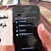 تطبيق بميزات خرافية لقطع النت على اي شخص وداعا wifikill و wifi protecter الى الابد؟