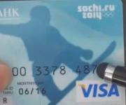 Где номер кредитной карты