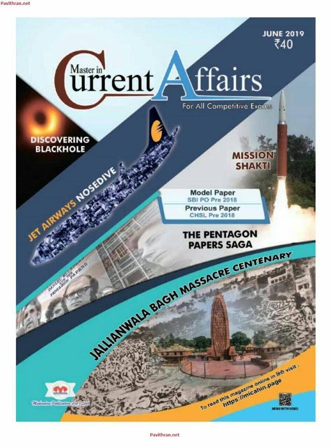 Mahendra's MICA June 2019 Magazine in English/Hindi PDF Download