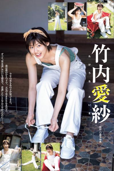 Aisa Takeuchi 竹内愛紗, Young Jump 2020 No.42 (ヤングジャンプ 2020年42号)