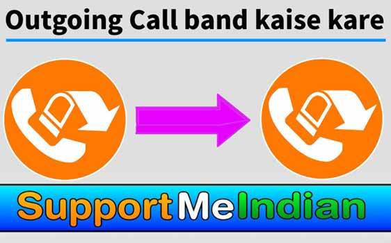 outgoing call kaise band kare