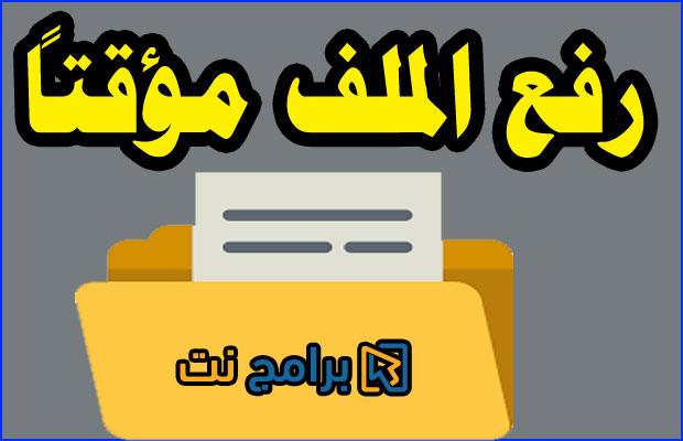 موقع رفع الملفات بكلمة سر Firefox Send - خدمة فيرفوكس