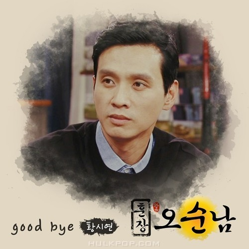 Hwang Si Yeon – Teacher Oh Soon Nam OST Part.22