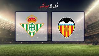 مشاهدة مباراة ريال بيتيس وفالنسيا بث مباشر 07-02-2019 كأس ملك إسبانيا