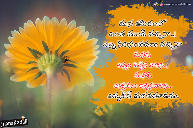 teugu quotes on life, best words on life in telugu, daily telgu motivational sayings, famous quotes about life in telugu