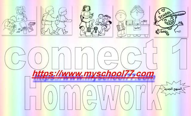 كراسة الواجب Connect 1  للصف الأول الابتدائي ترم ثاني 2019 مستر صلاح عبد السلام