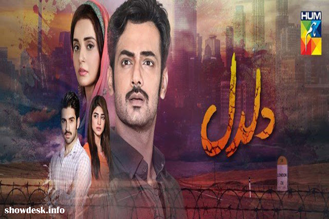 Daldal OST Lyrics | HUM TV Upcoming Drama Serial