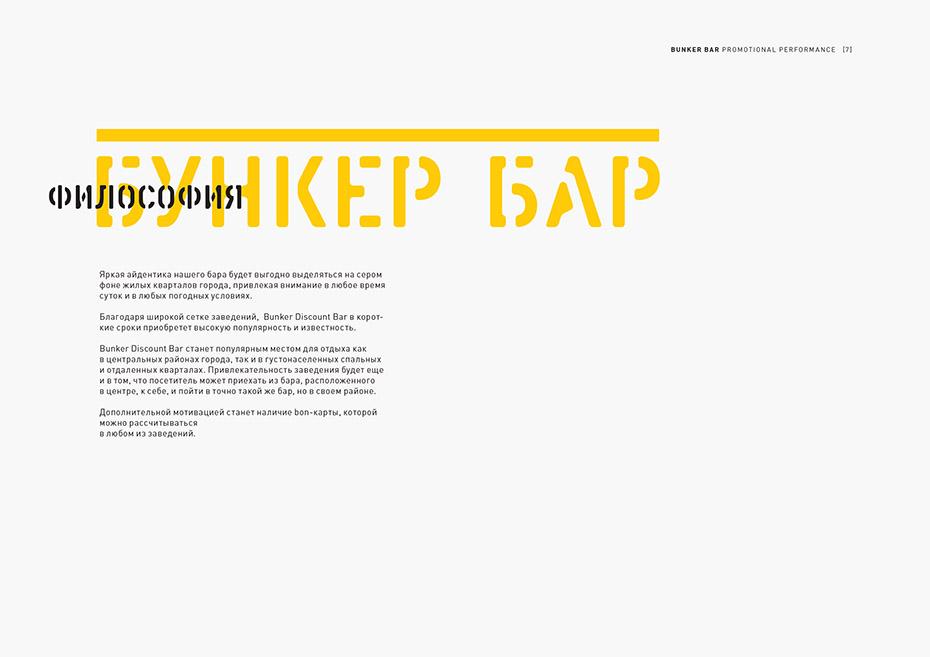 дизайн презентации, коммерческое предложение, Бункер Бар