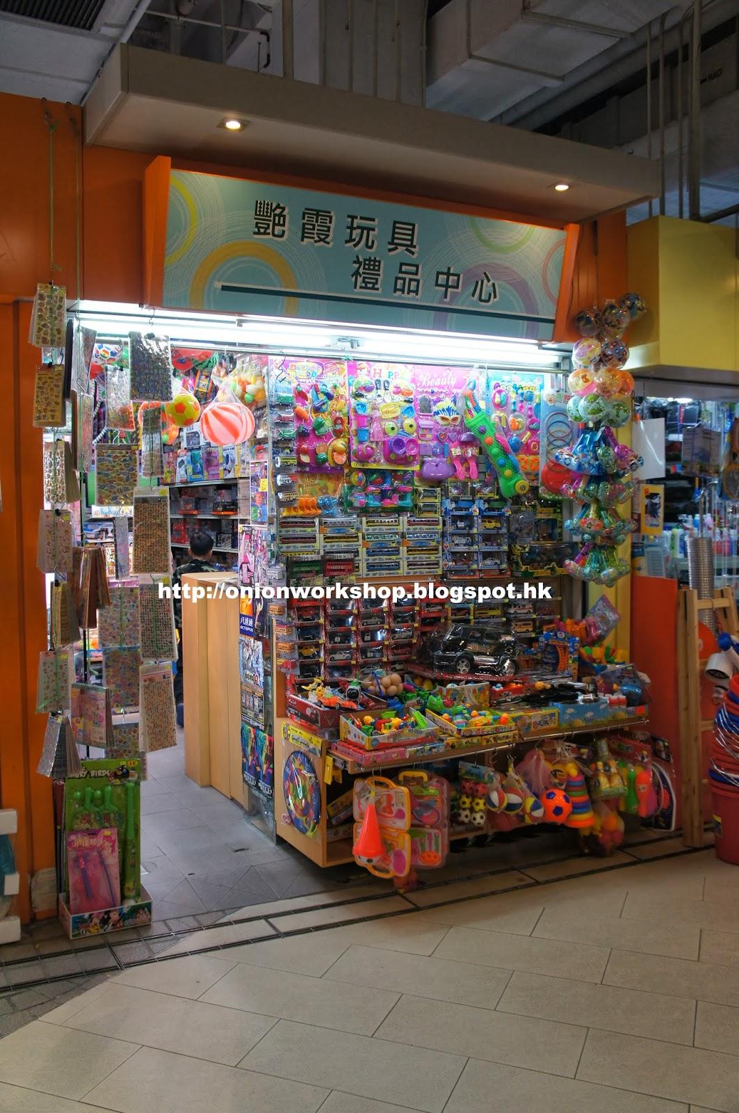 洋蔥頭的玩具店遊記: No. 013 九龍區 樂富 艷霞玩具禮品中心