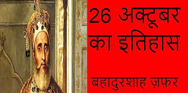 आज ही के दिन 1775  को भारत में मुग़लों के अंतिम सम्राट बहादुरशाह ज़फ़र का जन्म हुआ