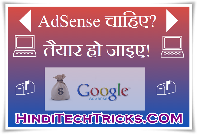 Need-AdSense-Approval-Be-Ready-In-Hindi