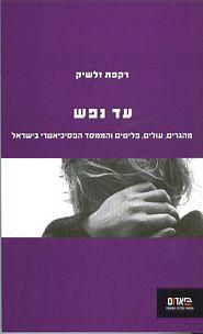 עד נפש: מהגרים, עולים, פליטים והממסד הפסיכיאטרי בישראל - מאת רקפת זלשיק