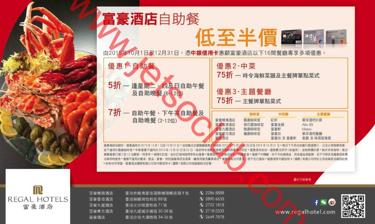 中銀信用卡:富豪酒店自助餐 低至半價(1/10-31/12) ( Jetso Club 著數俱樂部 )