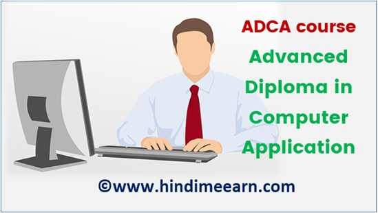 ADCA Course क्या है ADCA full form in Hindi