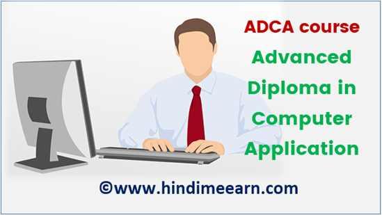 ADCA Course क्या है