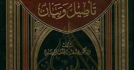 موسوعة القران علم وبيان pdf