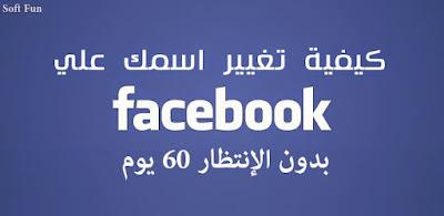تغيير الاسم على الفيس بوك دون انتظار 60 يوم