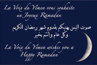 Ramadan Mubarak wishes For Massages: la voice Du Yemen your soundbite UN enjoy ramadan