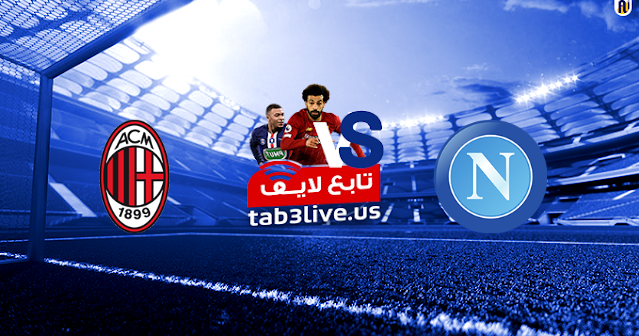 مشاهدة مباراة نابولي وميلان بث مباشر بتاريخ 12-07-2020 الدوري الايطالي