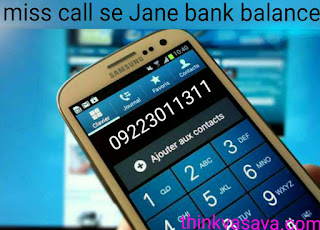 Bank balance enquiry by miss call