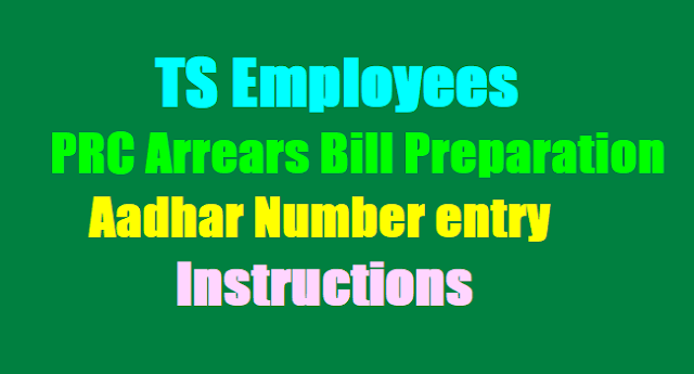 TS Employees PRC Arrear Bill Preparation, Aadhar Number entry Instructions