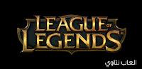 تحميل لعبة لول League OF Legends وشرح التسجيل باللعبة