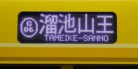 銀座線 溜池山王行き3 1000系(駅ナンバリング付)(渋谷駅改良工事に伴う運行)