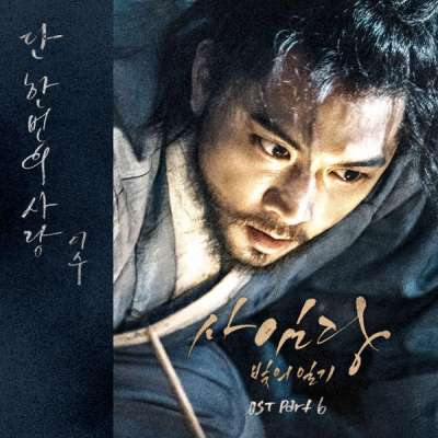 Lyric : Esu (M.C the MAX) - Everlasting Love (OST. Saimdang, Light`s Diary)
