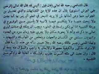 AL-FIQHUL AKBAR, KITAB AQIDAH IMAM SYAFI'I