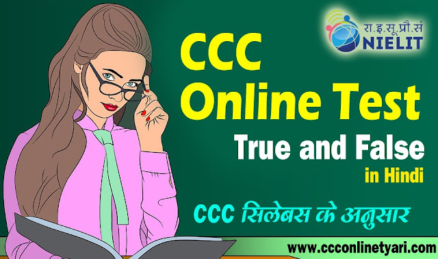 Online Test for CCC Exam True and False Questions in Hindi,CCC Online Test True and False Questions Part 1, Online Test for CCC Exam True and False Questions, CCC Test in Hindi True and False, True and False Questions, True and False CCC Test in Hindi