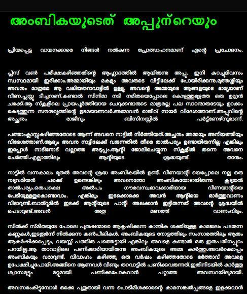 Malayalam kambi kathakal - 4 8