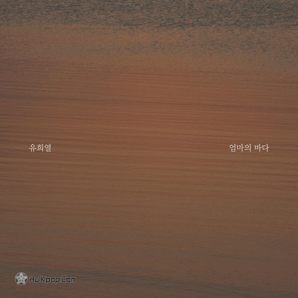 [Single] 유희열 (Yoo Hee Yeol) – 엄마의 바다 (Mother's Sea)